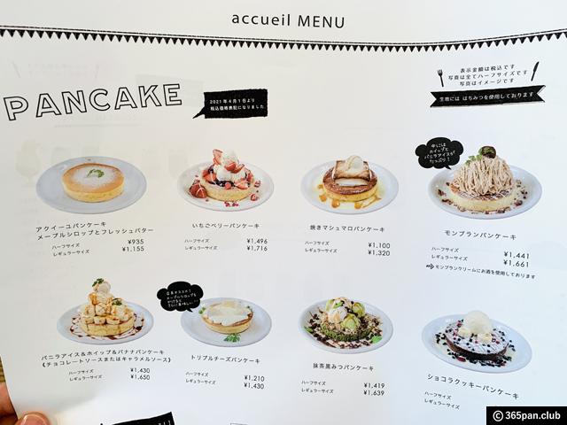 【恵比寿】カフェ アクイーユ「さくらんぼレアチーズパンケーキ」-03