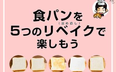 【パンテク】食パンを「5つ」の焼き方(リベイク)で楽しもう!