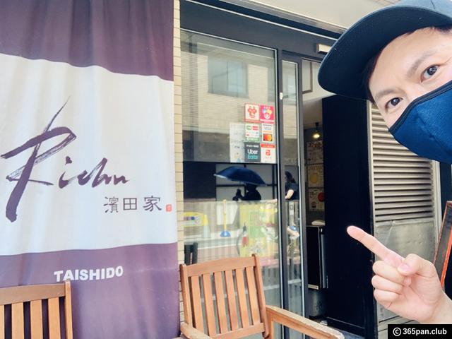 【三軒茶屋】Richu濱田家-豆パンの焼きたてが食べられる店舗-00
