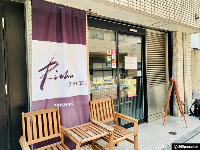 【三軒茶屋】Richu濱田家-豆パンの焼きたてが食べられる店舗-01