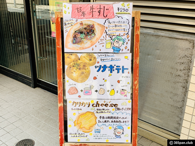 【三軒茶屋】Richu濱田家-豆パンの焼きたてが食べられる店舗-02
