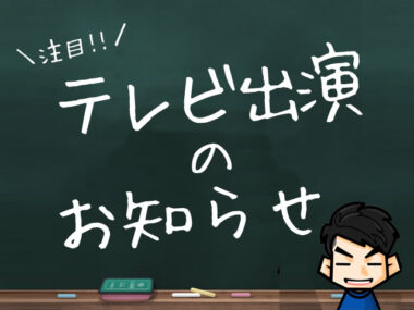 【テレビ出演のお知らせ】9月20日放送HBC「知らなくて委員会」出演