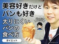 【おすすめ】太りにくいパンの食べ方(食べ合わせ/食前食中食後)