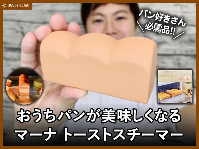 【おうちパン】美味しくなるマーナ パン型 トーストスチーマー-00
