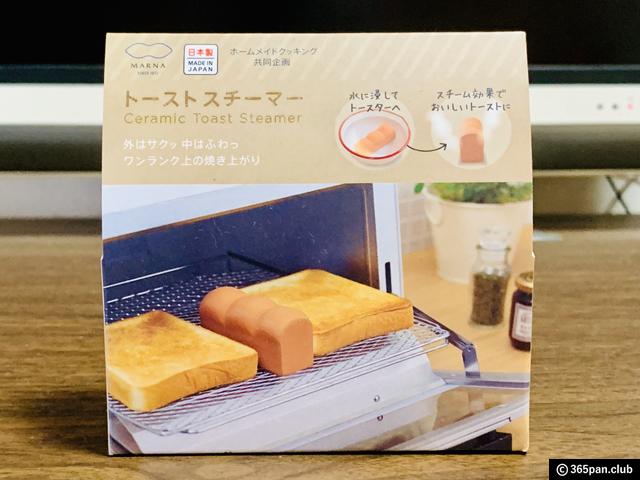 【おうちパン】美味しくなるマーナ パン型 トーストスチーマー-01