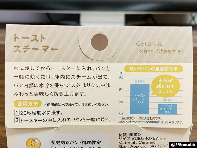 【おうちパン】美味しくなるマーナ パン型 トーストスチーマー-02