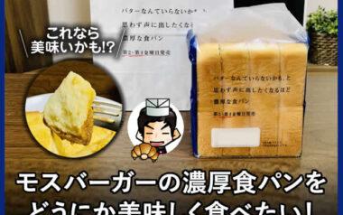【モスパン】モスバーガー濃厚食パンを美味しく食べたい!ヤマザキ