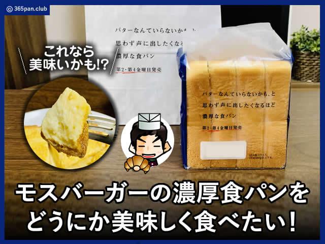 【モスパン】モスバーガー濃厚食パンを美味しく食べたい!ヤマザキ-00