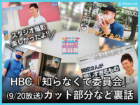 【テレビ】9/20放送 HBC「知らなくて委員会」カット部分など裏話-00