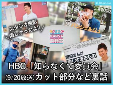 【テレビ】9/20放送 HBC「知らなくて委員会」カット部分など裏話