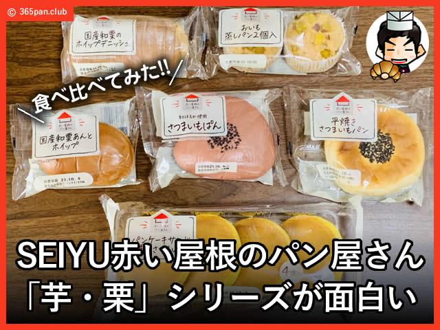 【SEIYU/西友】赤い屋根のパン屋さん「芋・栗」シリーズが面白いぞ-00