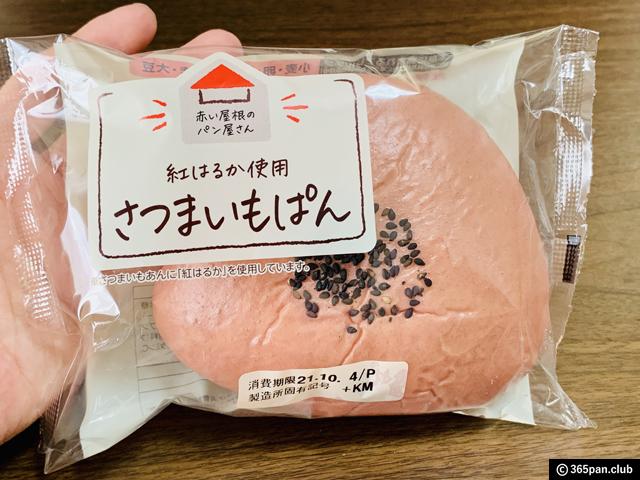 【SEIYU/西友】赤い屋根のパン屋さん「芋・栗」シリーズが面白いぞ-01