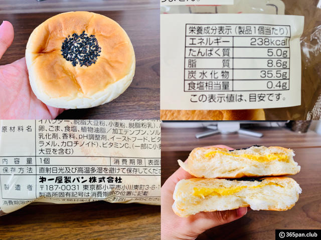 【SEIYU/西友】赤い屋根のパン屋さん「芋・栗」シリーズが面白いぞ-04