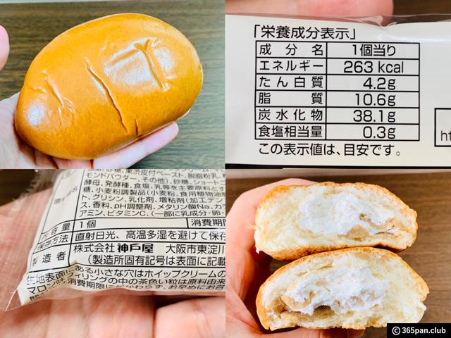 【SEIYU/西友】赤い屋根のパン屋さん「芋・栗」シリーズが面白いぞ-06