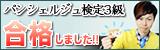 木村屋『3色豆パン』とアンティーク『天使のチョコリング』 - 東京パン