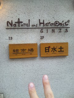 ナチュラル アンド ハーモニック『オーガニックパン』 - 東京パン