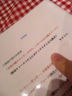 BEYER ESSEN(バイエルエッセン)『フォカッチャ(つぶいも)』ドリンクセット - 東京パン
