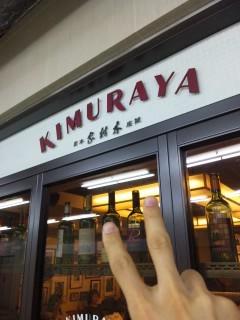 KIMURAYA@東京駅 - 東京パン