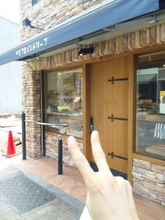 東京フロインドリーブ@広尾 - 東京パン
