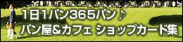 ロータスのパン♪ - 東京パン