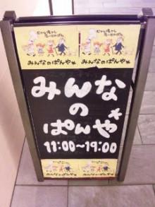 みんなのぱんや@東京に行ってきました♪ - 東京パン