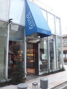 DONQ@表参道に行ってきました♪ - 東京パン