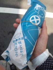 超有名なコロッケパン - 東京パン