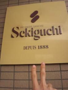 関口ベーカリーでお昼ごパン♪ - 東京パン