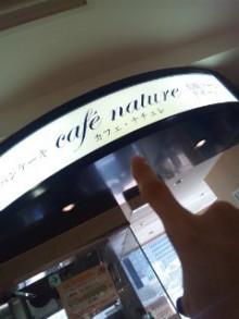 カフェ・ナチュレ@新宿に行ってきました♪ - 東京パン