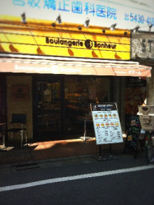 ブーランジェリーボヌール@三軒茶屋 - 東京パン