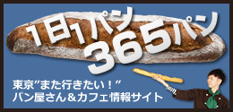 ゴミ拾いあとの楽しみ♪ - 東京パン